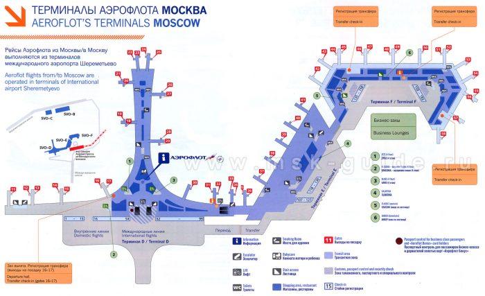 Южный терминальный комплекс Шереметьево