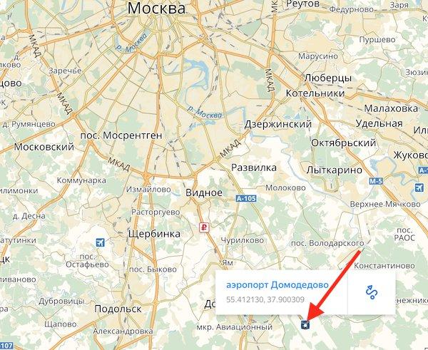 Аэропорт Домодедово на карте Москвы