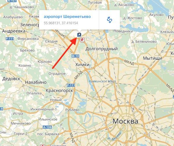 Аэропорт Шереметьево на карте Москвы
