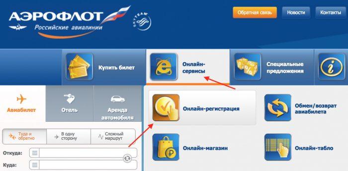 Онлайн регистрация на сайте Аэрофлот