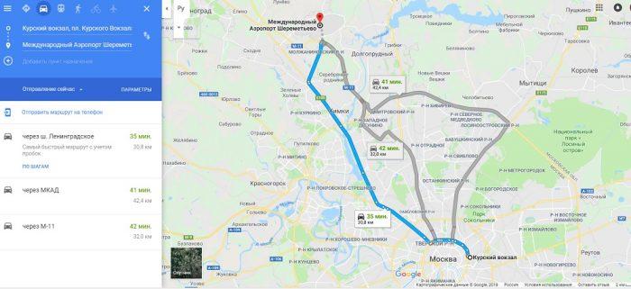 Маршрут с Курского вокзала в Шереметьево