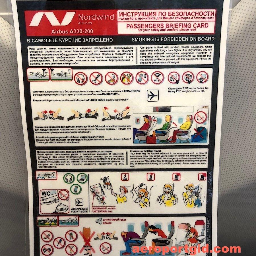 Инструкция по безопасности A330-200 Nordwind