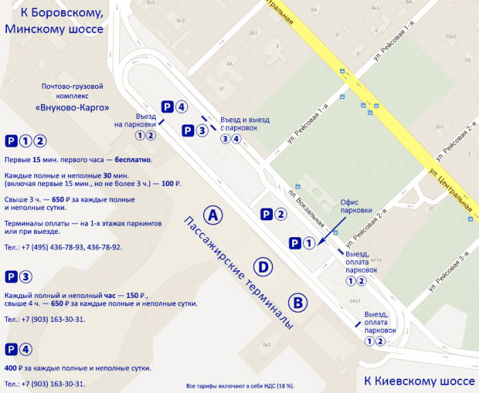 Схема подъезда к Внуково и парковок