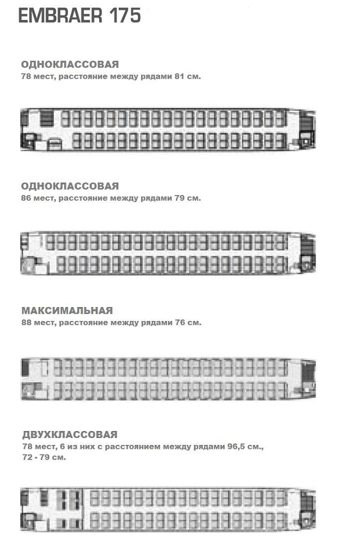 Схема салона Эмбраер 175
