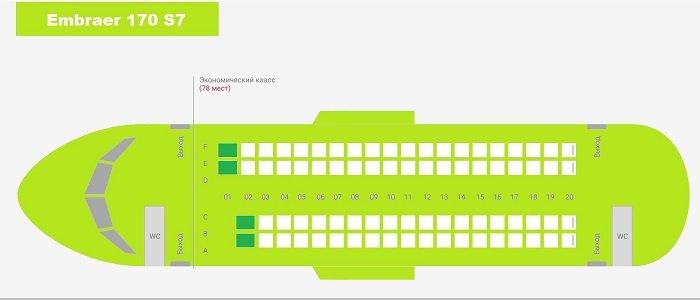 Схема салона Эмбраер 170 S7